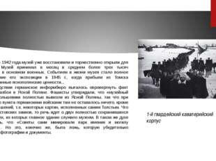 А к маю 1942 года музей уже восстановили и торжественно открыли для посещения