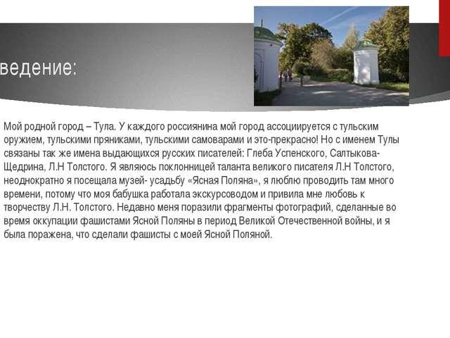 Введение: Мой родной город – Тула. У каждого россиянина мой город ассоциирует...