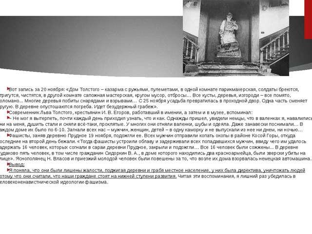 Вот запись за 20 ноября:«Дом Толстого – казарма с ружьями, пулеметами, в одн...