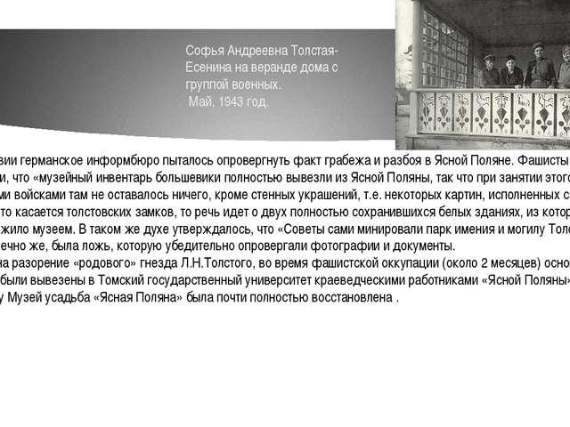 Софья Андреевна Толстая-Есенина на веранде дома с группой военных. Май, 1943...