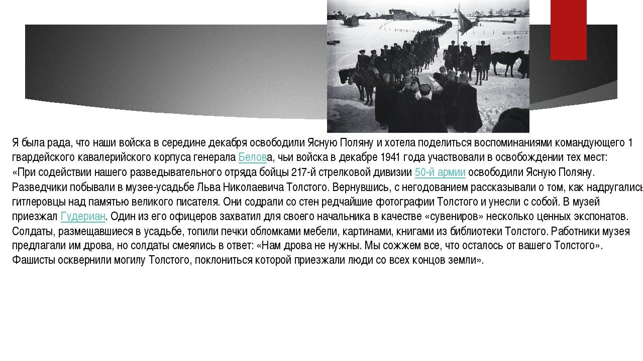 Я была рада, что наши войска в середине декабря освободили Ясную Поляну и хот...