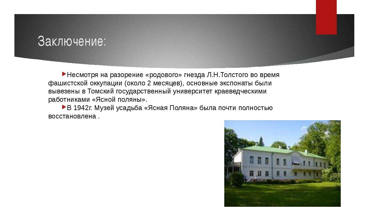 Заключение: Несмотря на разорение «родового» гнезда Л.Н.Толстого во время фаш...