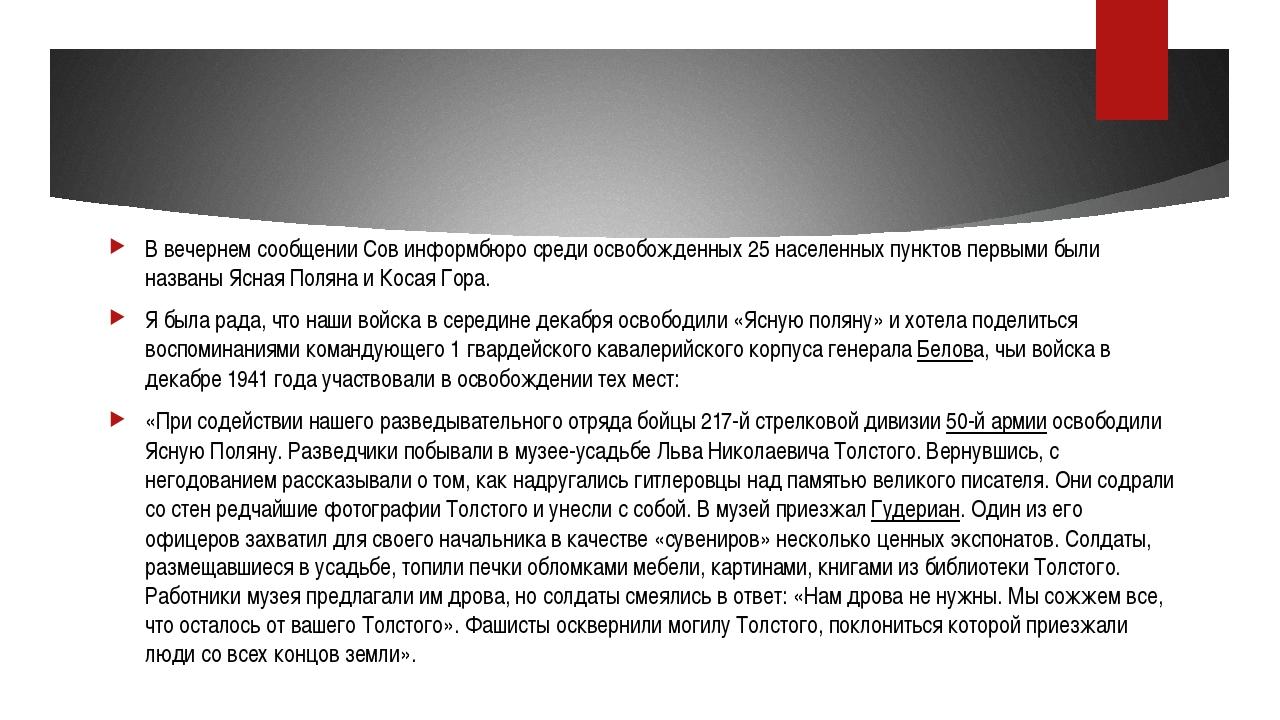 В вечернем сообщении Сов информбюро среди освобожденных 25 населенных пунктов...