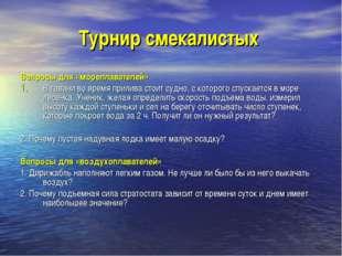 Турнир смекалистых Вопросы для «мореплавателей» В гавани во время прилива сто