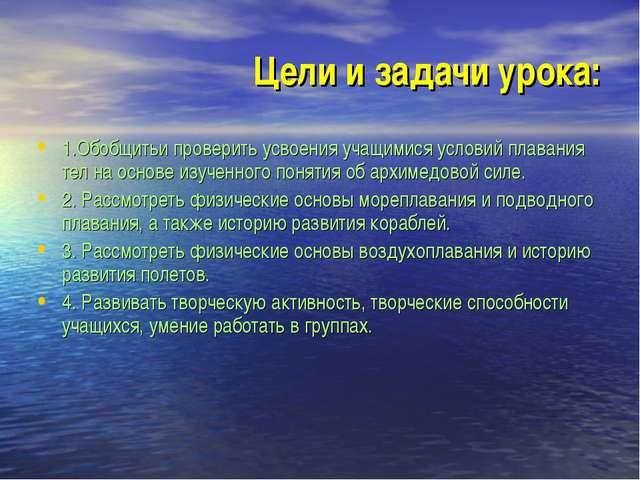 Цели и задачи урока: 1.Обобщитьи проверить усвоения учащимися условий плавани...