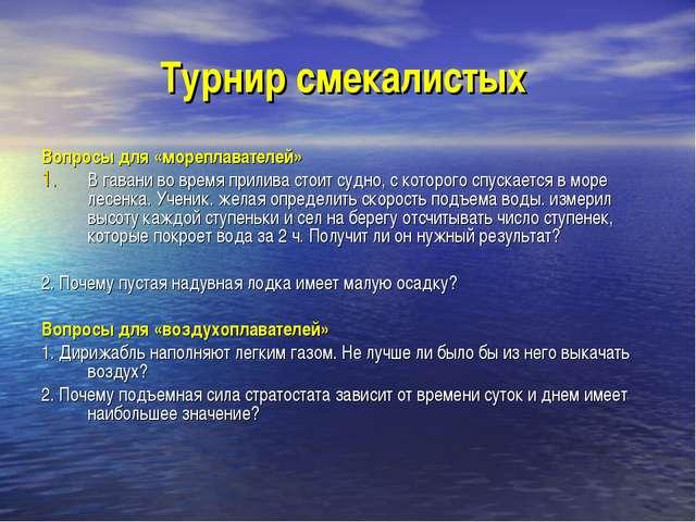 Турнир смекалистых Вопросы для «мореплавателей» В гавани во время прилива сто...