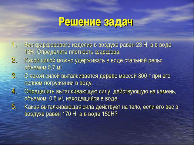 Решение задач Вес фарфорового изделия в воздухе равен 23 Н, а в воде 13Н. Опр...