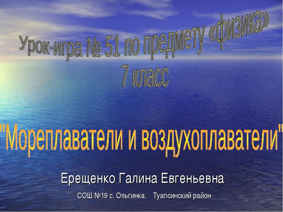 Ерещенко Галина Евгеньевна СОШ №19 с. Ольгинка. Туапсинский район