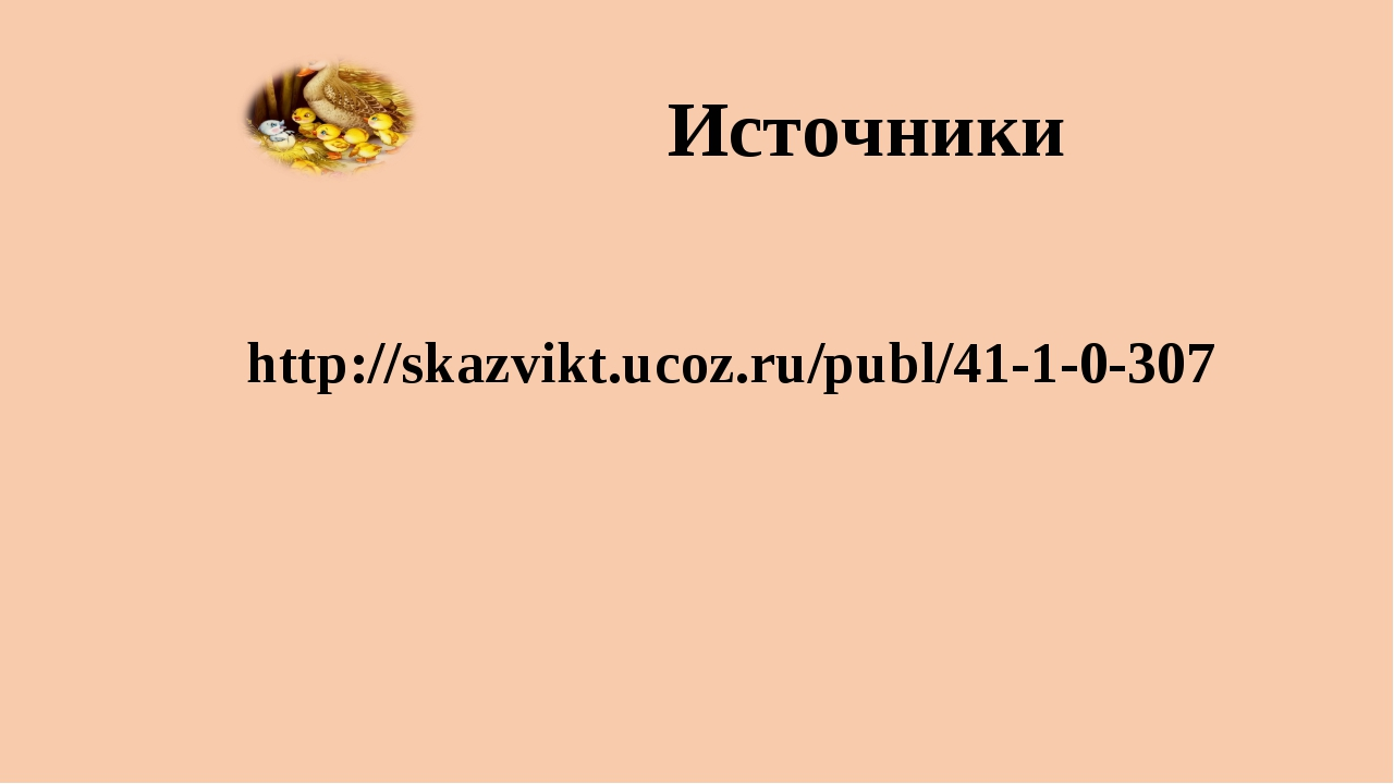 Источники http://skazvikt.ucoz.ru/publ/41-1-0-307