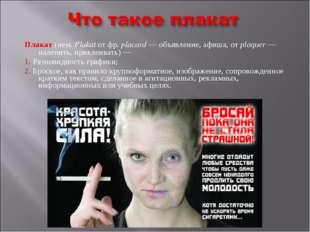 Плакат (нем.Plakat от фр.placard— объявление, афиша, от plaquer— налепить