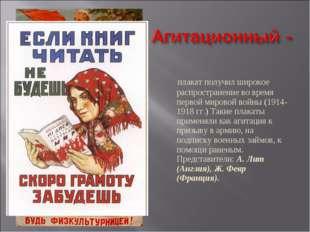 плакат получил широкое распространение во время первой мировой войны (1914-1