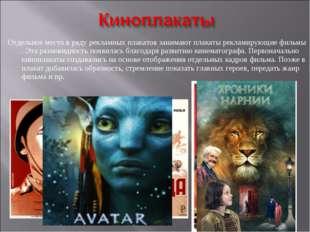 Отдельное место в ряду рекламных плакатов занимают плакаты рекламирующие филь