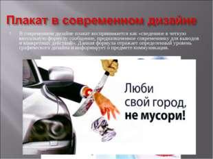 В современном дизайне плакат воспринимается как «сведенное в четкую визуальну