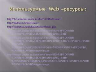 http://dic.academic.ru/dic.nsf/bse/120884/Плакат http://traditio.ru/wiki/Плак
