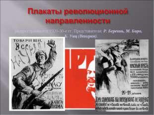 распространяются 1920-30-е гг. Представители: Р. Береннь, М. Биро, Б. Уиц (В