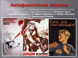 появились в1939-45 гг. А после окончания второй мировой вошли в моду плакаты