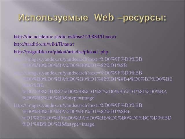 http://dic.academic.ru/dic.nsf/bse/120884/Плакат http://traditio.ru/wiki/Плак...