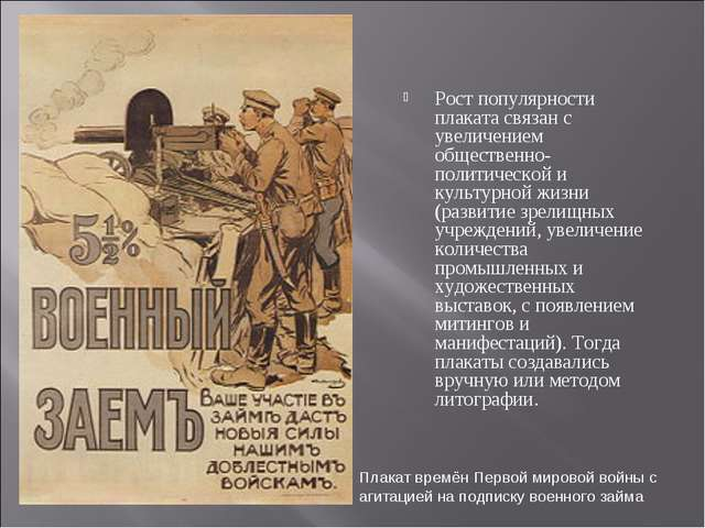 Рост популярности плаката связан с увеличением общественно-политической и кул...