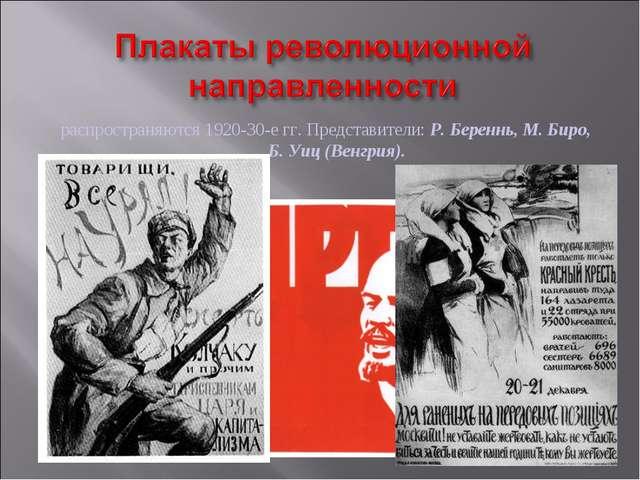 распространяются 1920-30-е гг. Представители: Р. Береннь, М. Биро, Б. Уиц (В...