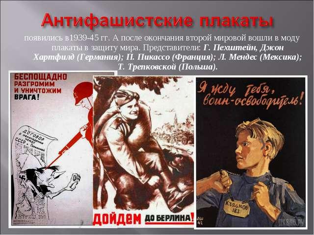 появились в1939-45 гг. А после окончания второй мировой вошли в моду плакаты...