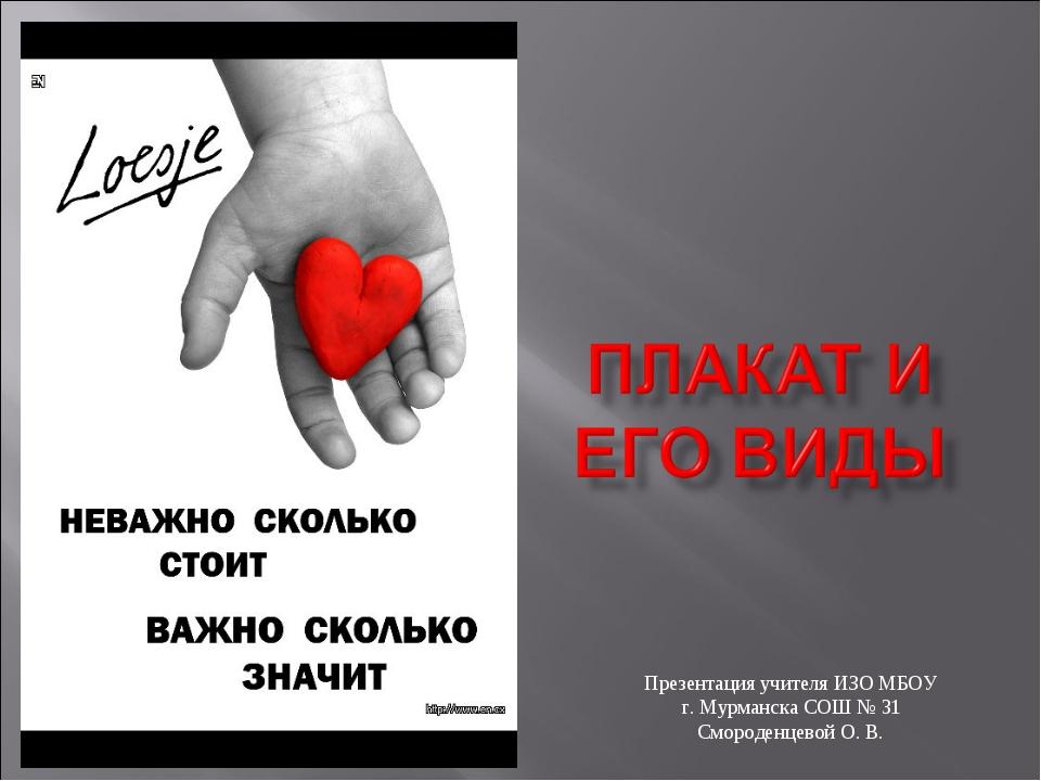 Презентация учителя ИЗО МБОУ г. Мурманска СОШ № 31 Смороденцевой О. В.