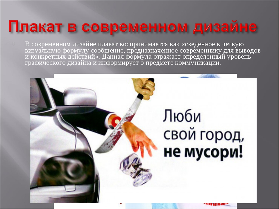 В современном дизайне плакат воспринимается как «сведенное в четкую визуальну...