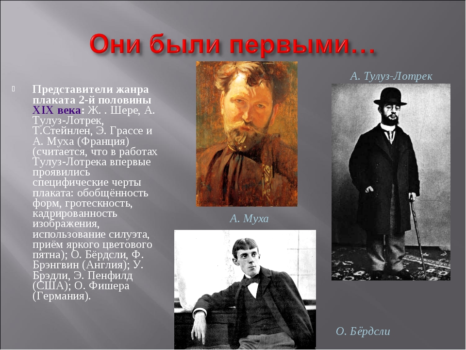 Представители жанра плаката 2-й половины XIX века: Ж. . Шере, А. Тулуз-Лотрек...