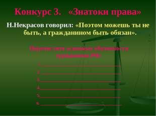 Н.Некрасов говорил: «Поэтом можешь ты не быть, а гражданином быть обязан». Пе