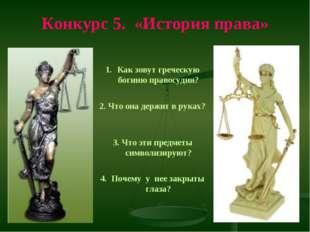 Конкурс 5. «История права» Как зовут греческую богиню правосудия? 2. Что она