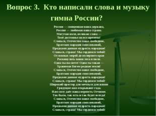 Вопрос 3. Кто написали слова и музыку гимна России? Россия— священная нашад