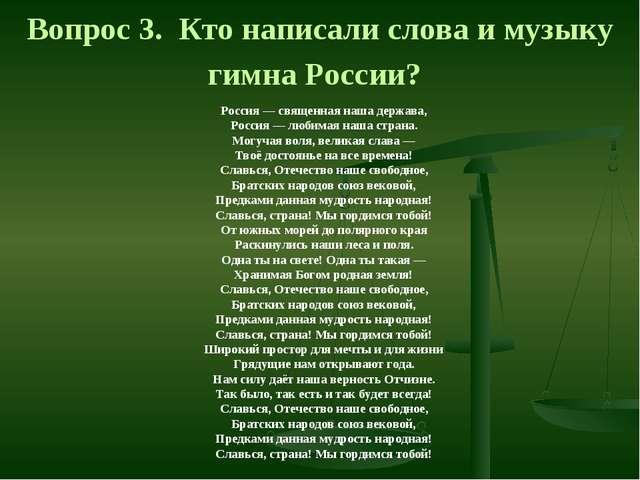 Вопрос 3. Кто написали слова и музыку гимна России? Россия— священная нашад...
