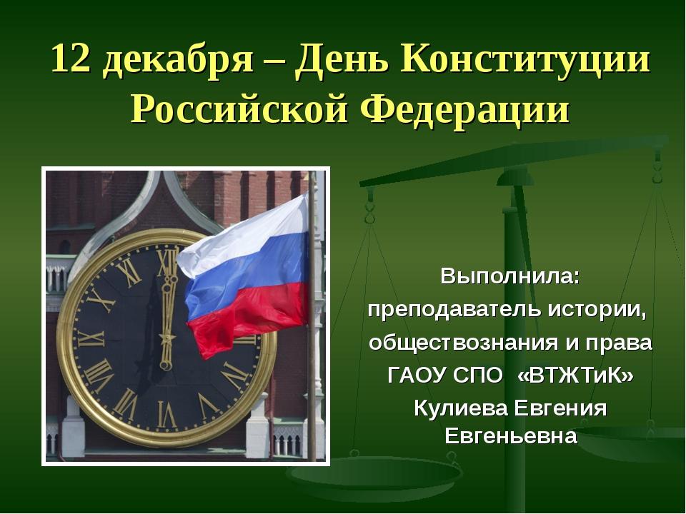 12 декабря – День Конституции Российской Федерации Выполнила: преподаватель и...