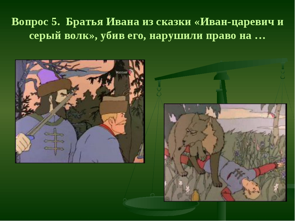 Вопрос 5. Братья Ивана из сказки «Иван-царевич и серый волк», убив его, наруш...