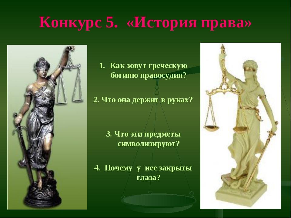 Конкурс 5. «История права» Как зовут греческую богиню правосудия? 2. Что она...