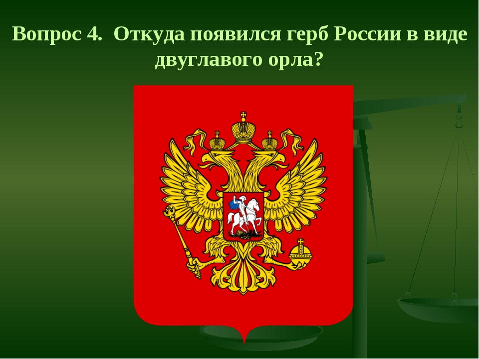 Вопрос 4. Откуда появился герб России в виде двуглавого орла?
