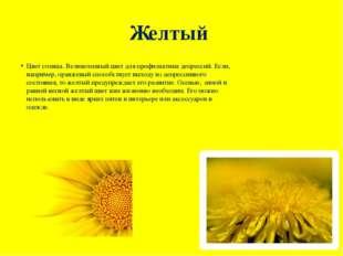 Желтый Цвет солнца. Великолепный цвет для профилактики депрессий. Если, напри