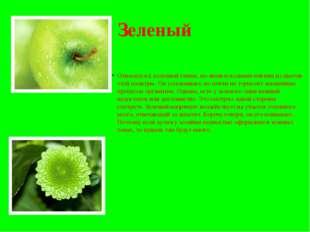 Зеленый Относится к холодной гамме, но является самым мягким из цветов этой п