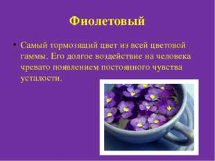 Фиолетовый Cамый тормозящий цвет из всей цветовой гаммы. Его долгое воздейств