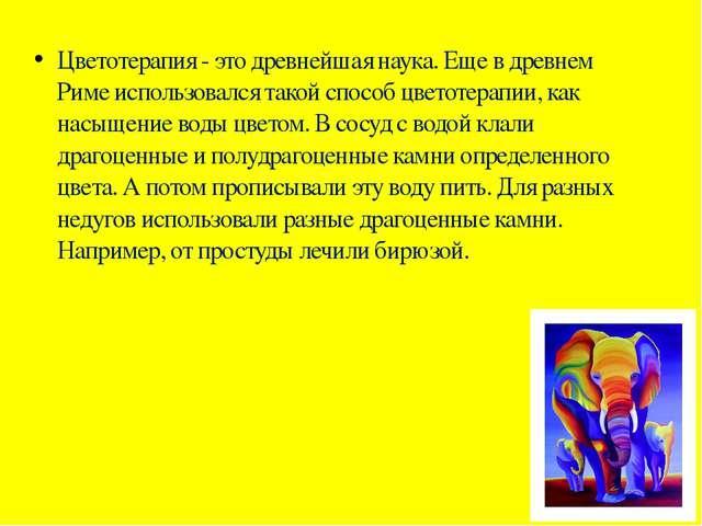 Цветотерапия - это древнейшая наука. Еще в древнем Риме использовался такой с...