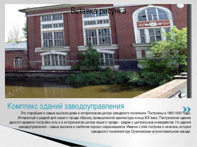 Это старейшие и самые высокие дома в историческом центре заводского поселения...