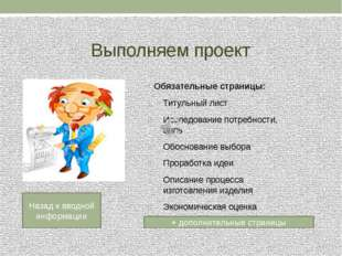 Примеры выполненных проектов Творческий проект «подарок школе» Творческий про