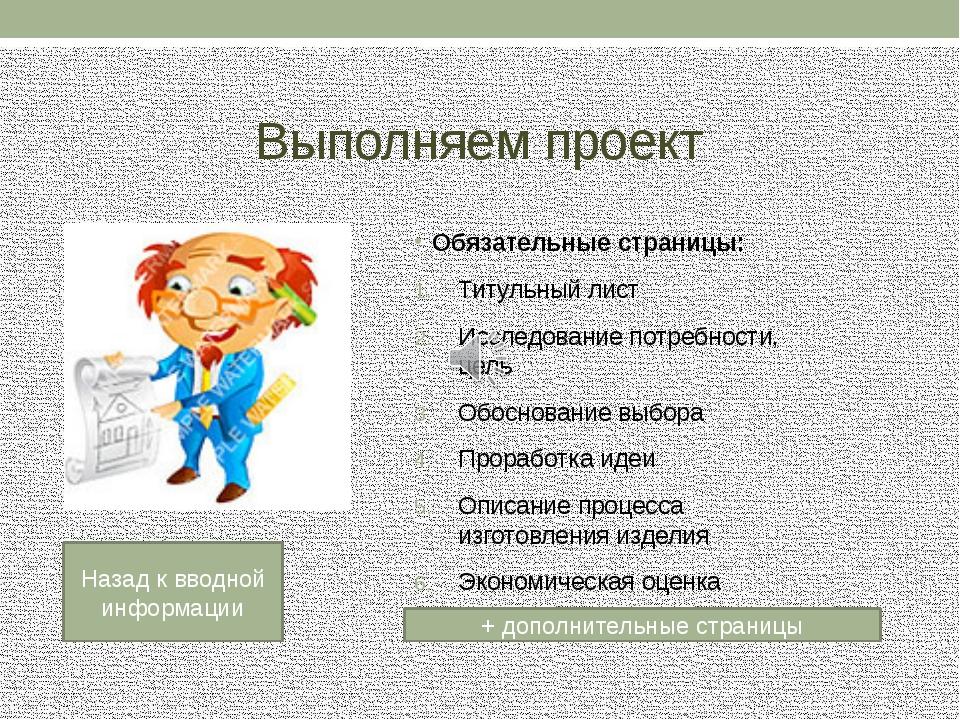 Примеры выполненных проектов Творческий проект «подарок школе» Творческий про...