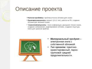 """План урока Разработка раздела """"Компьютерная графика"""" 5 класс, Булатова И.В. №"""