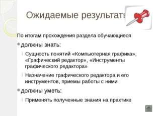 """Организация проектной деятельности Разработка раздела """"Компьютерная графика"""""""