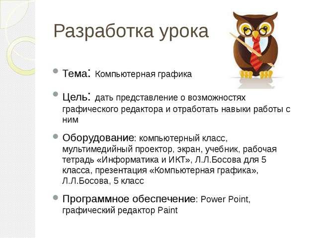 Домашнее задание § 2.10 Выучить основные понятия, возможности графического ре...