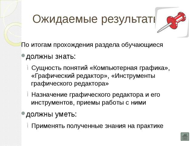 """Организация проектной деятельности Разработка раздела """"Компьютерная графика""""..."""
