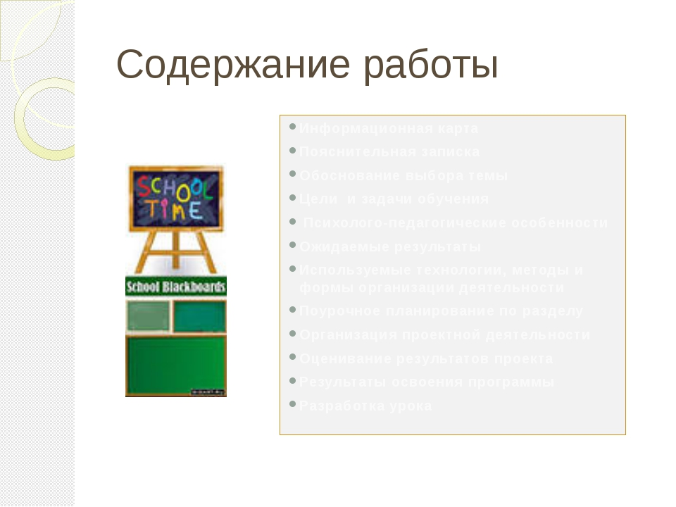 Пояснительная записка Программа Программы для общеобразовательных учреждений....