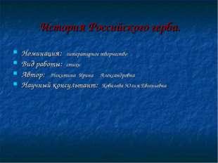 История Российского герба. Номинация: литературное творчество Вид работы: сти
