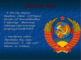 Герб СССР. 1956 г. В 1956 году Законом Верховного Совета СССР Карело-Финская
