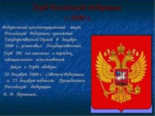 Герб Российской Федерации с 2000 г. Федеральный конституционный закон Российс
